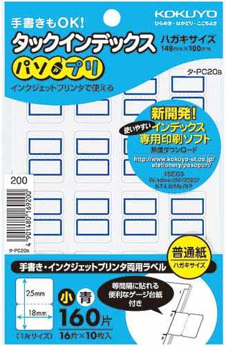 コクヨ タックインデックス<パソプリ>青 小 160片 タ-PC20B ...