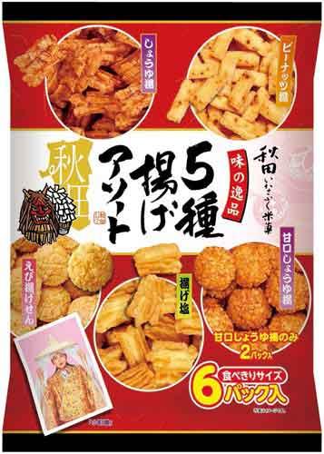 秋田いなふく米菓 5種揚げアソー...