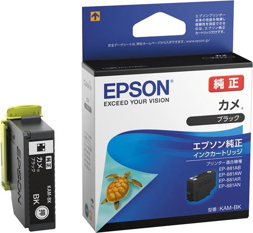 エプソン 純正インク KAMシリーズ カウネット