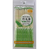 割らずに使える竹丸箸20膳