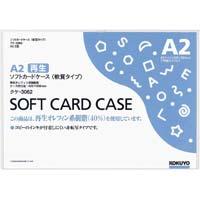 ソフトカードケース(環境対応)軟質A2