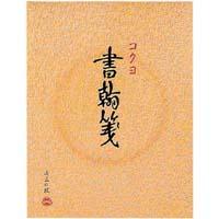 書翰箋色紙判縦罫15行白上質紙30枚×20