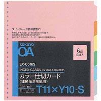 連続伝票用カラー仕切カード(バースト用) 6山