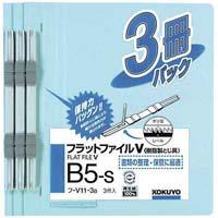 フラットファイルV樹脂とじ具 B5縦 青 3冊