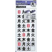 マグネットシート曜日36片入 日曜休日対応 マク-330