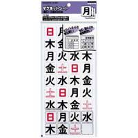 マグネットシート曜日36片入 土日休日対応 マク-335