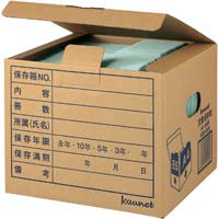 文書保存箱(日本製)