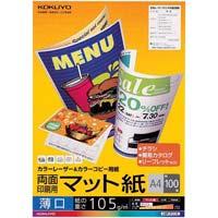 カラーレーザー&カラーコピー用紙(両面印刷用) マット紙