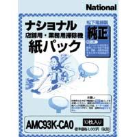 店舗用掃除機 交換紙パック AMC93K-CA0