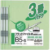 フラットファイルV樹脂とじ具 B5縦 緑 3冊