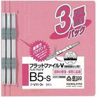 フラットファイルV樹脂とじ具 B5縦 桃 3冊