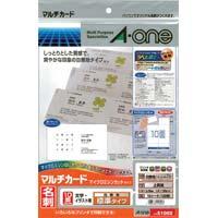 マルチカード<名刺> マイクロミシンカットタイプ 各種プリンタ兼用