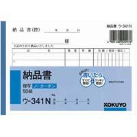 納品書 A6ヨコ ウ-341N