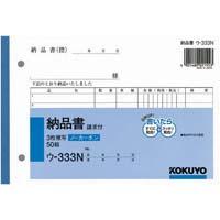 3枚納品書(請求付) B6ヨコ ウ-333N