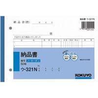 納品書 B6ヨコ ウ-321N