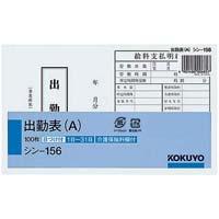 社内用紙 出勤表(A) 別寸 100枚 シン-156