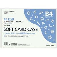 ソフトカードケース(環境対応)軟質B4