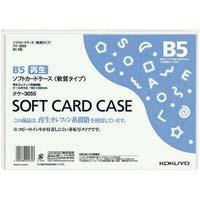 ソフトカードケース(環境対応)軟質B5