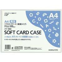 ソフトカードケース(環境対応)軟質A4