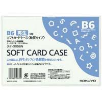ソフトカードケース(環境対応)軟質B6