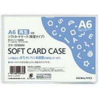 ソフトカードケース(環境対応)軟質A6