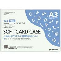 ソフトカードケース(環境対応)軟質A3