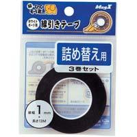 ホワイトボード用線引きテープ詰替用 幅1mm 3個