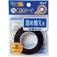ホワイトボード用線引きテープ詰替用 幅2mm 3個