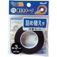 ホワイトボード用線引きテープ詰替用 幅3mm 3個