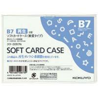 ソフトカードケース(環境対応)軟質B7