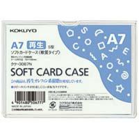 ソフトカードケース(環境対応)軟質A7