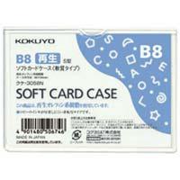 ソフトカードケース(環境対応)軟質B8