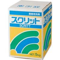 業務用洗剤 スクリット 5kg