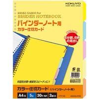 カラー仕切カードA4S 5色5山 シキ-53