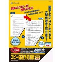コピー用紙 コピー偽造予防用紙