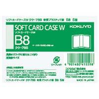 ソフトカードケースW 軟質 B8縦 透明