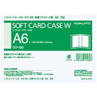 ソフトカードケースW 軟質 A6縦 透明