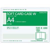 ソフトカードケースW 軟質 二つ折り A4縦