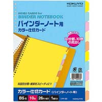 カラー仕切カードB5S 5色10山 シキ-55