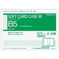 ソフトカードケースW 軟質 二つ折り B5縦