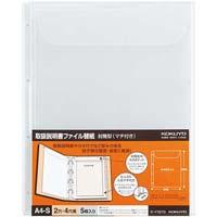 取扱説明書ファイル替紙 封筒型(マチ付き)