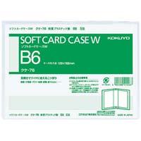 ソフトカードケースW 軟質 二つ折り B6縦