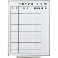 スチールホワイトボード行動予定表600×450