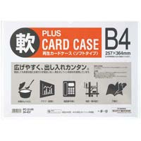 カードケース ソフトタイプ B4 20枚