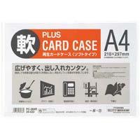 カードケース ソフトタイプ A4 20枚