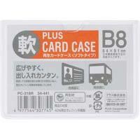 カードケース ソフトタイプ B8 20枚