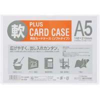 カードケース ソフトタイプ A5 20枚