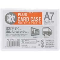 カードケース ソフトタイプ A7 20枚