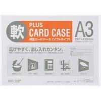 カードケース ソフトタイプ A3 20枚