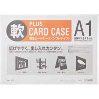 カードケース ソフトタイプ A1 1枚